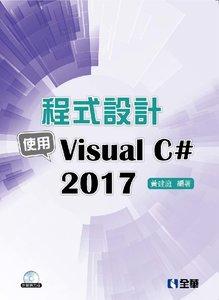 程式設計-使用 Visual C# 2017 (附範例光碟)