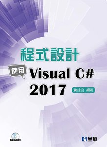 程式設計-使用 Visual C# 2017 (附範例光碟)-cover