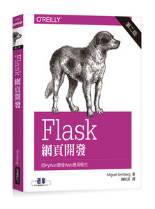 Flask 網頁開發, 2/e (Flask Web Development : Developing Web Applications with Python, 2/e)-cover