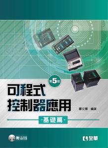 可程式控制器應用:基礎篇, 5/e (附範例光碟)-cover