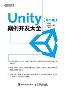 Unity 案例開發大全 第2版-cover