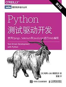 Python 測試驅動開發 使用 Django Selenium 和 JavaScript 進行 Web 編程, 2/e -cover