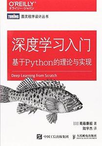 深度學習入門 基於 Python 的理論與實現-cover
