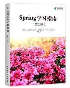 Spring學習指南 第3版-cover