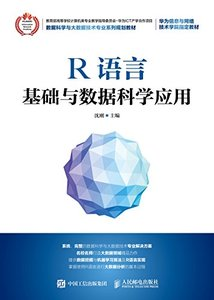 R語言基礎與數據科學應用-cover