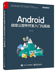 Android 自定義控件開發入門與實戰-cover
