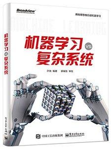 機器學習vs復雜系統-cover