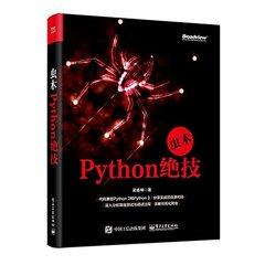 蟲術 — Python 絕技-cover