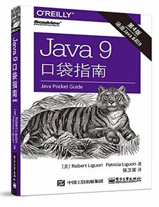 Java 9 口袋指南, 4/e (Java Pocket Guide: Instant Help for Java Programmers, 4/e)-cover