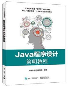 Java程序設計簡明教程-cover
