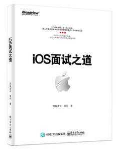 iOS 面試之道-cover