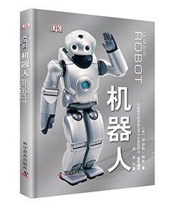 DK兒童科普書系:機器人-cover
