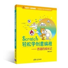 Scratch輕松學創意編程--吉迦的成長記(與孩子一起學編程)-cover