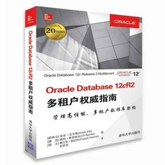 Oracle Database 12cR2多租戶權威指南-cover