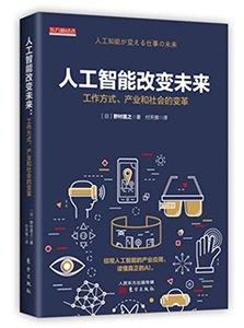 人工智能改變未來:工作方式、產業和社會的變革-cover