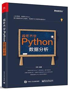 跟老齊學Python:數據分析-cover