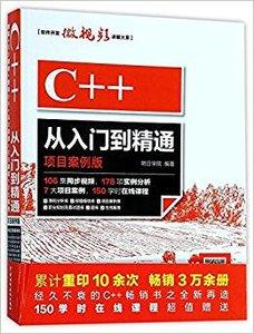 C++從入門到精通(項目案例版)-cover