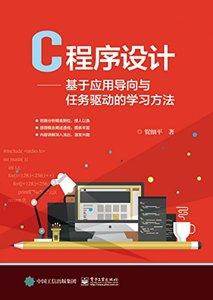 C程序設計:基於應用導向與任務驅動的學習方法-cover