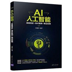 AI人工智能:發展簡史+技術案例+商業應用-cover