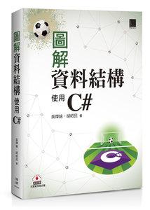 圖解資料結構 -- 使用 C#-cover