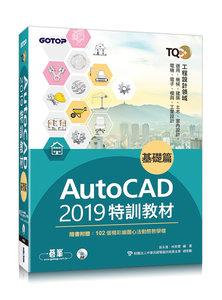 TQC+ AutoCAD 2019 特訓教材 -- 基礎篇 (隨書附贈102個精彩繪圖心法動態教學檔)-cover