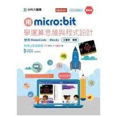 用 micro:bit 學運算思維與程式設計 -- 使用 MakeCode:Blocks -- 最新版-cover