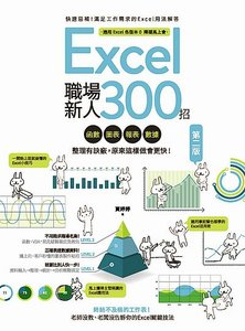 Excel 職場新人300招:函數、圖表、報表、數據整理有訣竅,原來這樣做會更快!(第二版)-cover