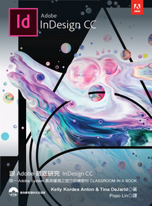 跟 Adobe 徹底研究 InDesign CC-cover