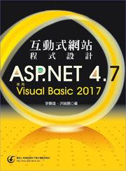 互動式網站程式設計 -- ASP.NET 4.7 使用 Visual Basic 2017-cover