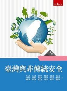臺灣與非傳統安全, 2/e-cover
