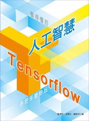 看得懂的人工智慧實作書:手把手教你玩 Tensorflow-cover