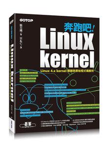 奔跑吧!Linux kernel|Linux 4.x kernel 關鍵與原始程式碼解析-cover