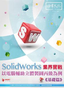 SolidWorks 業界實戰以電腦輔助立體製圖丙級為例 -- 基礎篇 -cover