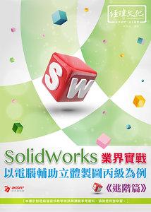 SolidWorks 業界實戰以電腦輔助立體製圖丙級為例 -- 進階篇-cover