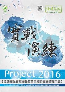 Project 2016 實戰演練, 3/e-cover