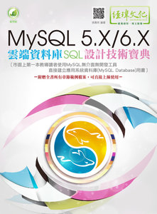MySQL 5.X/6.X 雲端資料庫 SQL 設計技術寶典, 2/e-cover
