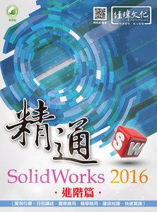 精通 SolidWorks 2016 -- 進階篇, 3/e-cover