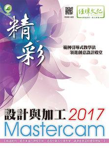 精彩 Mastercam 2017 設計與加工, 2/e-cover