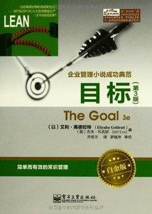 目標(第3版)(白金版)-cover