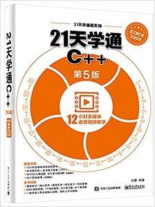 21天學通C++(第5版)-cover