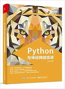 Python與神經網絡實戰-cover
