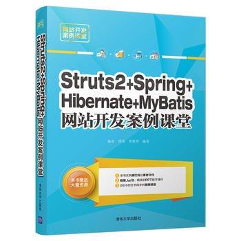 天瓏網路書店   Struts2 + Spring + Hibernate + MyBatis 網站開發案例課堂 (網站開發案例課堂)