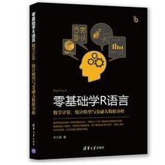 零基礎學R語言數學計算、統計模型與金融大數據分析-cover