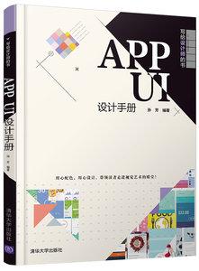APP UI設計手冊-cover