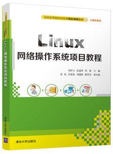 Linux網絡操作系統項目教程-cover