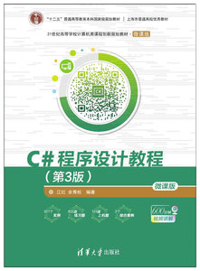 C#程序設計教程(第3版)-微課版-cover