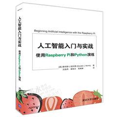 人工智能入門與實戰 使用Raspberry Pi和Python演練-cover