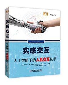 實感交互 : 人工智能下的人機交互技術