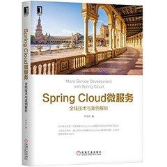 Spring Cloud微服務:全棧技術與案例解析-cover