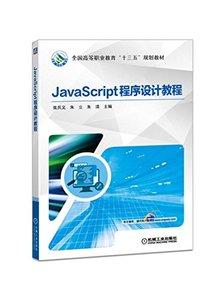 JavaScript程序設計教程-cover